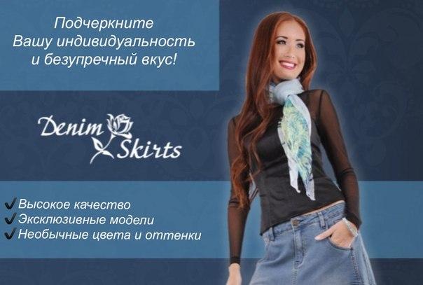 джинсовые юбки интернет магазин каталог
