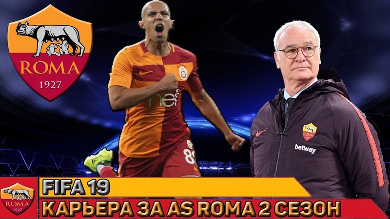 FIFA 19 КАРЬЕРА ЗА AS ROMA Клаудио Раньери в Роме 21 Выходим в 18 финала Лиги Чемпионов