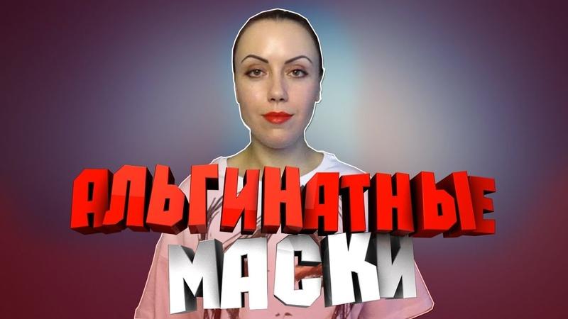 Альгинатные маски в домашних условиях Увлажнение и осветление кожи лица