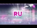 RUНовости - RUTV (Выпуск от 12.09.2018) 4K
