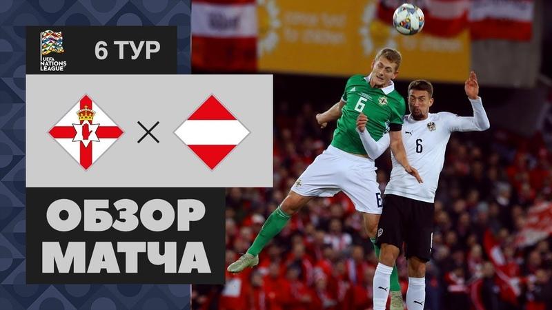 18.11.2018 Северная Ирландия - Австрия - 1:2. Обзор матча Лиги Наций УЕФА