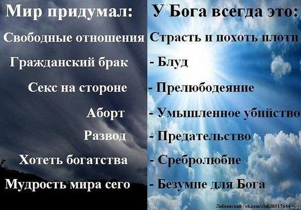Православие выступает против гомосексуализма, детоубийства и прочьей мерзос