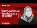 Россия против пенсионной реформы - Совесть они потеряли. Сытый голодного не разумеет!