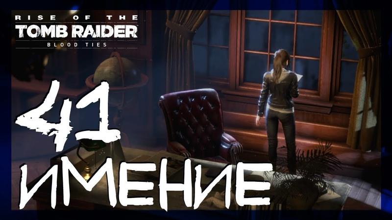 ДОМ МИЛЫЙ ДОМ 41 ► Имение Крофт Родственные узы ► Rise of the Tomb Raider Blood Ties