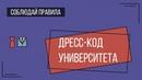 Дресс-код Финансового университета