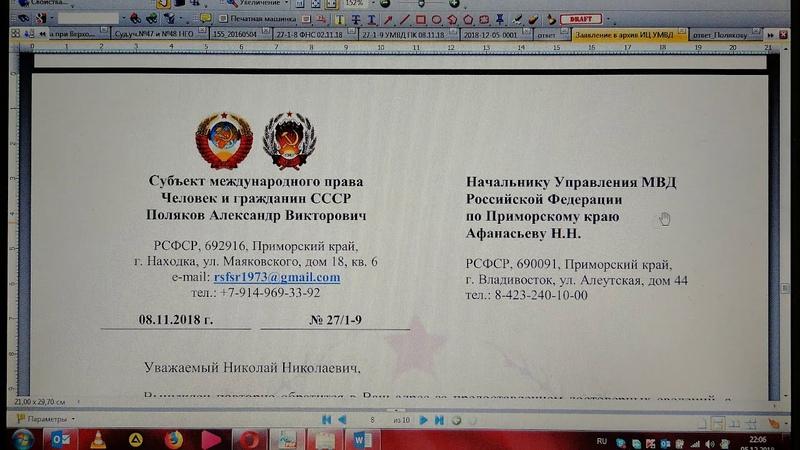 Ответ УМВД РФ по гражданству СССР