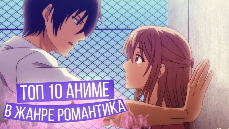 ТОП 10 Самых лучших аниме в жанре школьная романтика школа романтика за 2017 год