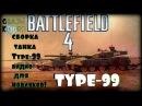 Battlefield 4 сборка танка Type-99 обзор c GrandKlimonom m1 t-90 видио для новичков!