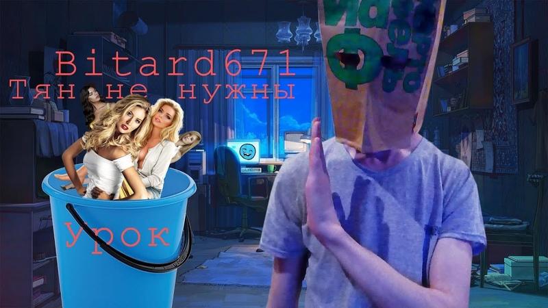 Как играть Bitard671 - Тян не нужныТНН ( The Slowpokes cover)