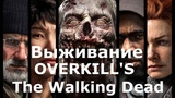 Overkill's The Walking Dead - Выживание кооператив