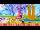 Мультик игра Мой маленький Пони Миссия Гармонии 10