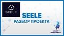 Seele есть ли перспективы после ICO