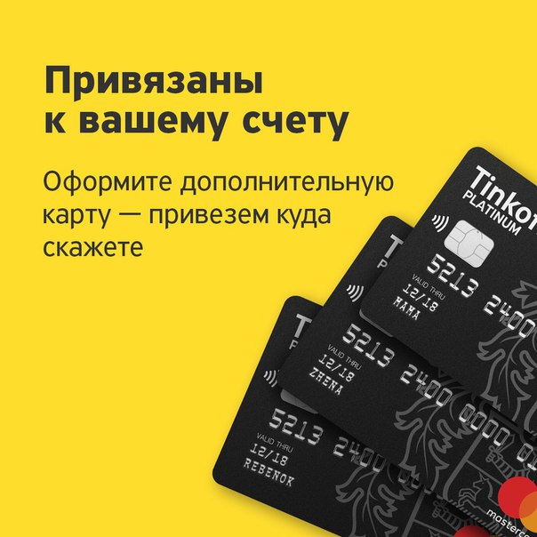 Держатели карт Тинькофф могут выпускать дополнительные карты к своему
