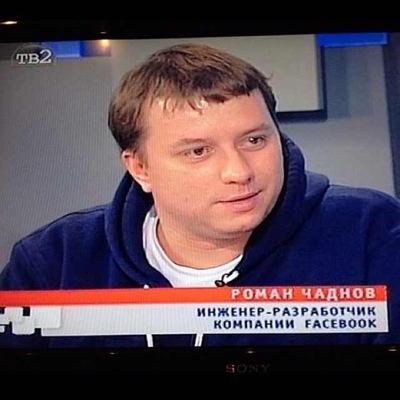 Роман Чаднов