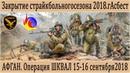 Закрытие страйкбольного сезона 2018 Афган Шквал г Асбест