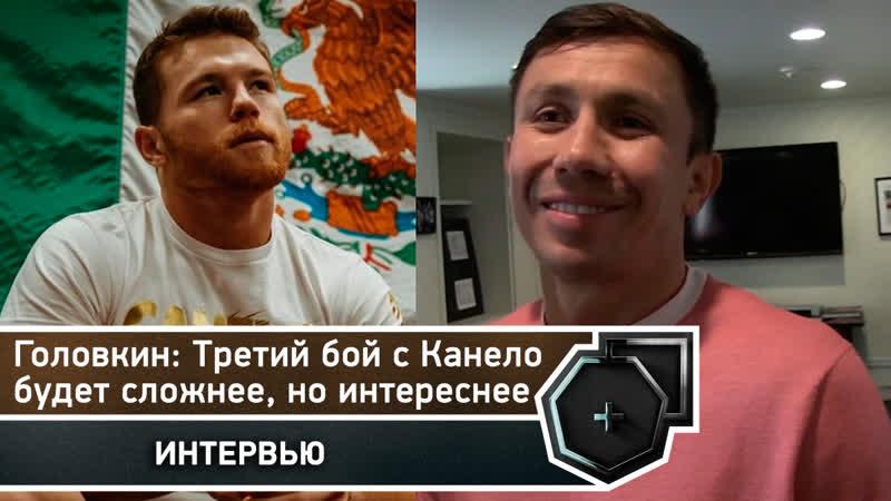 Геннадий Головкин: Третий бой с Канело будет сложнее, но интереснее   FightSpace