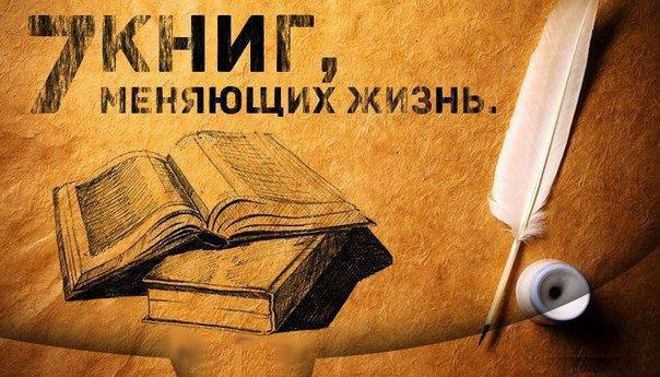 7 лучших книг, меняющих жизнь.