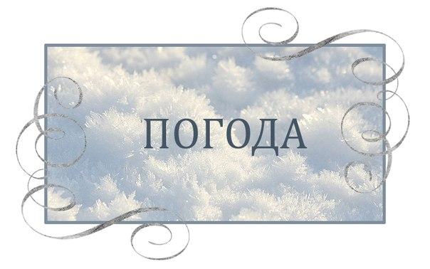 Зимний- Порт Весенний- Гирт