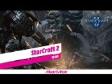 StarCraft 2. Если тебя убьют, между нами все кончено! (С) Керриган