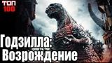 ГОДЗИЛЛА ВОЗРОЖДЕНИЕ SHIN GODZILLA 2016.ТОП-100. Трейлер