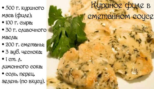 Рецепт из филе курицы с пошагово в