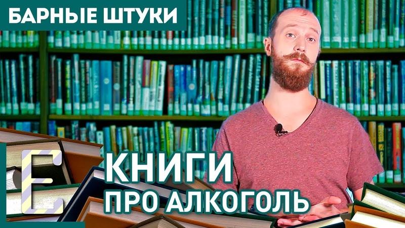 Книги про алкоголь Библиотека бармена Барные штуки Едим ТВ