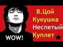 Цой Кукушка Неспетый Куплет На фото черновик Cover By Z-exit