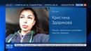 Новости на Россия 24 Фанатка здорового образа жизни погибла из за взбитых сливок