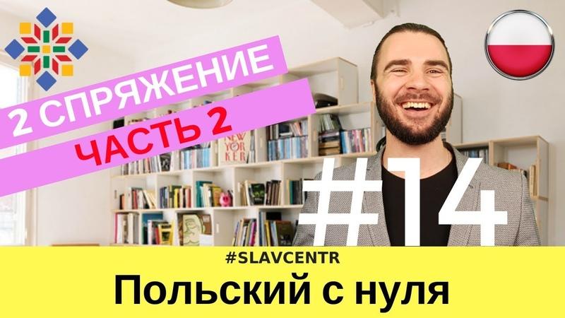 Польский с нуля   Как ИЗМЕНЯЮТСЯ глаголы (2 спряжение) ЧАСТЬ 2 14