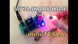 Музыкальная Мини Катушка Тесла - Mini DIY Music Tesla Coil Plasma Speaker