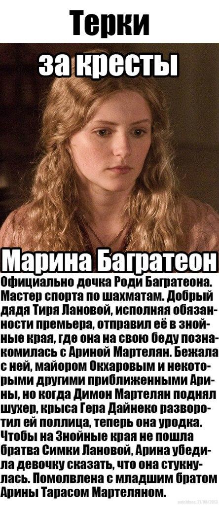 Игры престолов / Game of Thrones - Страница 5 Ryf0gdVQ7J8