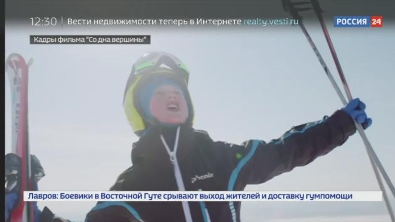 Новости на Россия 24 • Со дна вершины новая спортивная драма расскажет о воле к жизни и любви