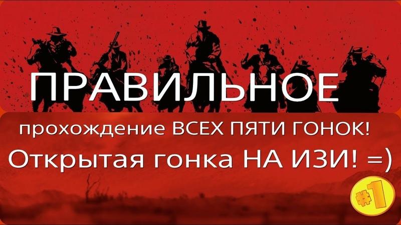 Red Dead Online Прохождение ВСЕХ 5 Открытых гонок на мин Время =)