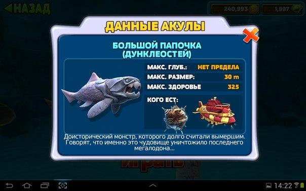 скачать Megalodon игра через торрент - фото 10