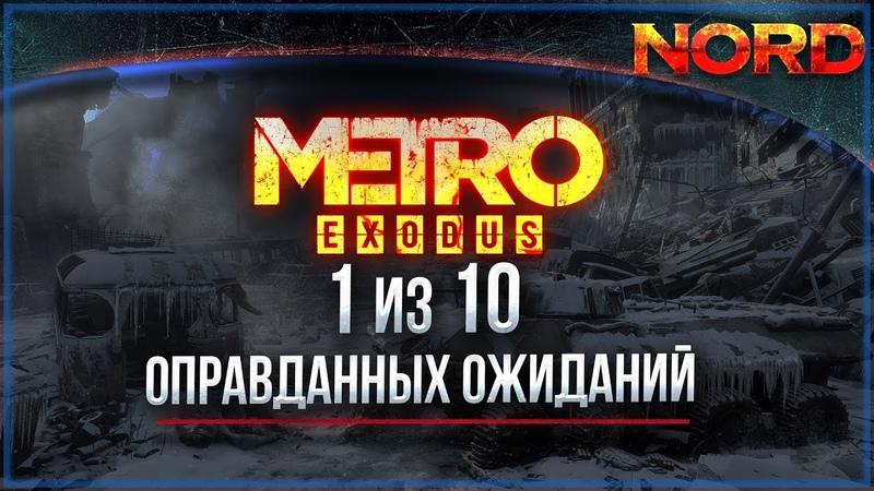 Metro Exodus || Кажется нас нае..ли и накормили говном. Моё мнение о игре. || -NORD-