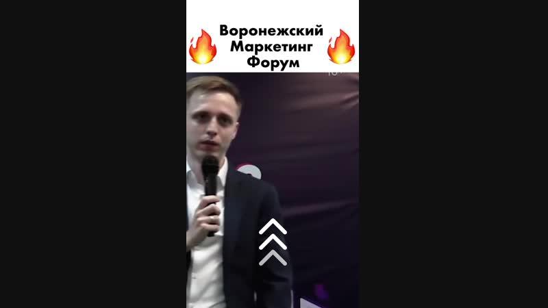 Воронежский Маркетинг Форум | История