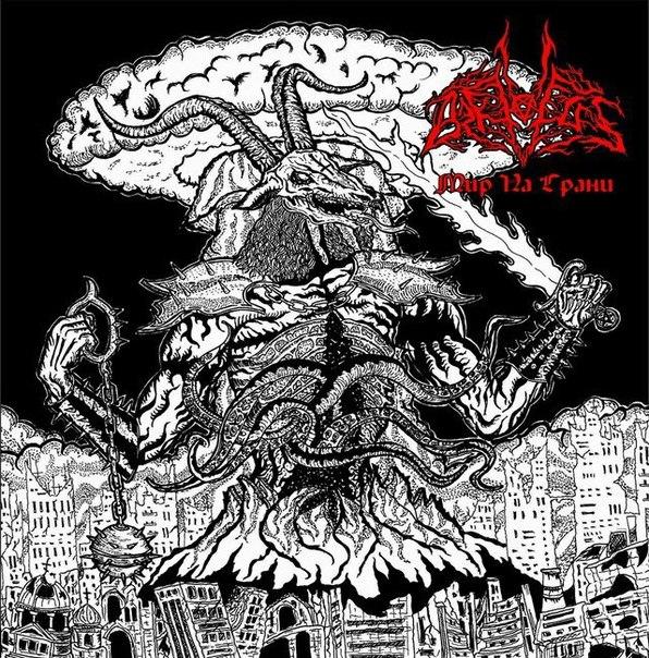 Вышел дебютный альбом ARKTOTUS - Мир на грани (2013)