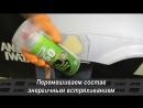 HB BODY 960 Антикоррозийный кислотный аэрозольный грунт