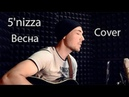 5'nizza ( ПЯТНИЦА ) - ВЕСНА ( cover by ЧУГУЕВ ВЛАД )