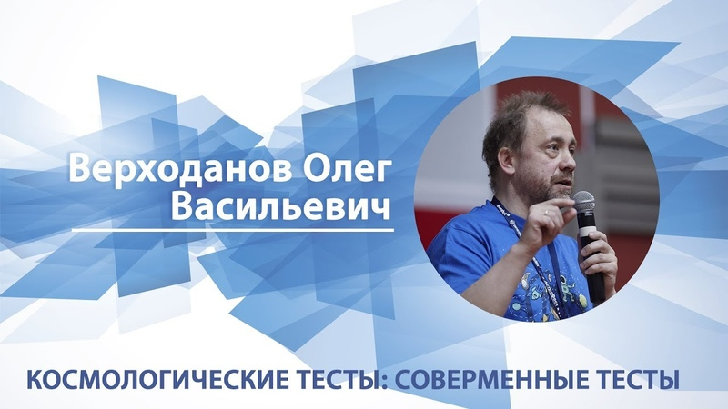 Верходанов Олег Лекция Космологические тесты II современные тесты