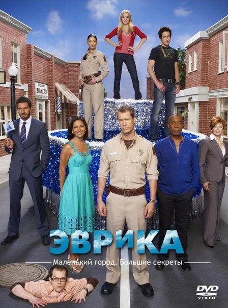 Эврика 1-5 сезон 1-13 серия LostFilm | Eureka
