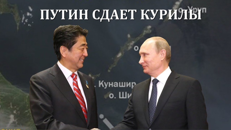 Сдача Курил - предательство или хитрый план Путина?!