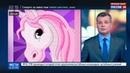 Новости на Россия 24 • Группы смерти : Розовый пони пришел на смену Синему киту