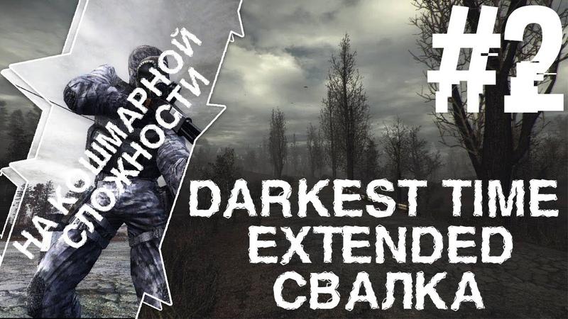 Штурм Серого На Кошмарной Сложности S.T.A.L.K.E.R. Darkest Time. Extended 2