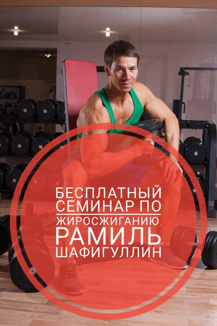 Афиша Ижевск Лекции по реабилитации и жиросжиганию. Ижевск