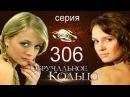 Обручальное кольцо 306 серия