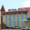 Мотель Альтаир