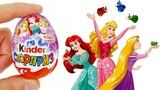 НОВАЯ КОЛЛЕКЦИЯ Киндер Сюрприз ПРИНЦЕССЫ ДИСНЕЯ 2018! Unboxing Kinder Surprise Disney Princess!