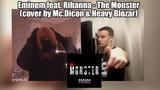 Eminem feat. Rihanna - The Monster (Russian cover by Mc.Dicon &amp Heavy Blozar)
