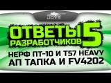 Ответы Разработчиков #5. Нерф T57 и ПТ10 + Ап VK 45.02 и FV4202 [wot-vod.ru]